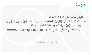 حصريا : منتديات إسلامي 4 يو للبيع بجميع مميزاته الجميلة وإستايلة الحصري بمقابل بسيط جدا جدا - صفحة 2 Untit108