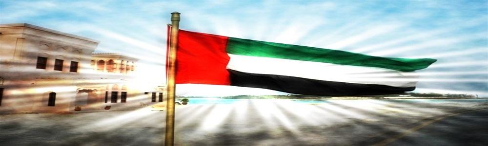 ملتقى الإمارات