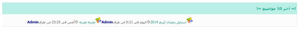 استايل رمضان 2014 - 1435 بتومبلايت خفيف و يتوافق مع الارشفه  Ooo_ou11