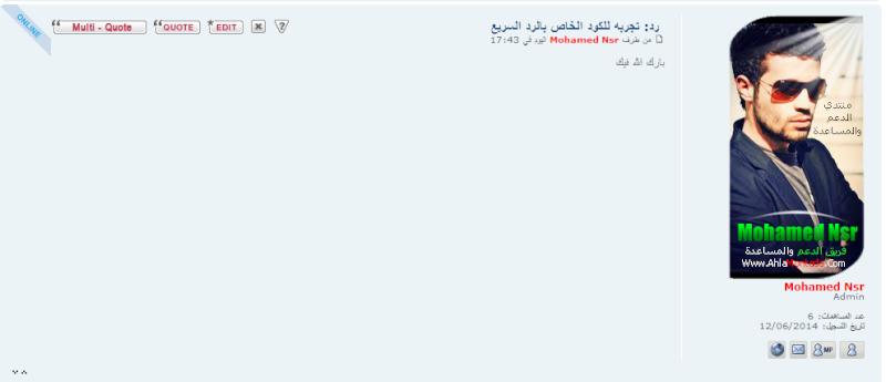 (JAVASCRIPT)كود اضافة زر رد سريع في الموضوع ***Mohamed Nsr Mohame12