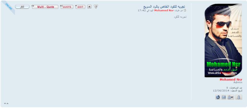 (JAVASCRIPT)كود اضافة زر رد سريع في الموضوع ***Mohamed Nsr Mohame13