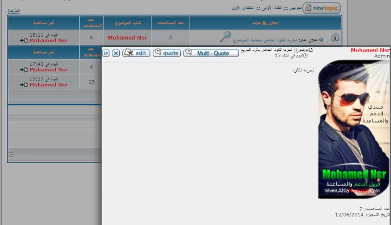 (JAVASCRIPT)كود معاينة المواضيع قبل الدخول الى الموضوع***Mohamed Nsr Mohame14