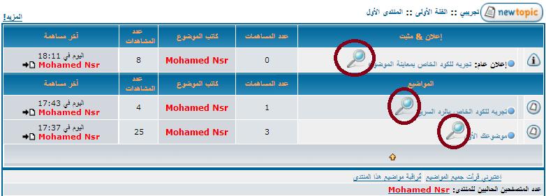 (JAVASCRIPT)كود معاينة المواضيع قبل الدخول الى الموضوع***Mohamed Nsr Mohame15