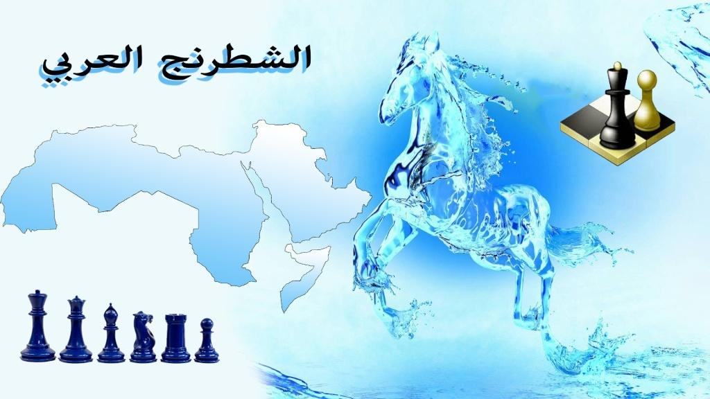الشطرنج العربي