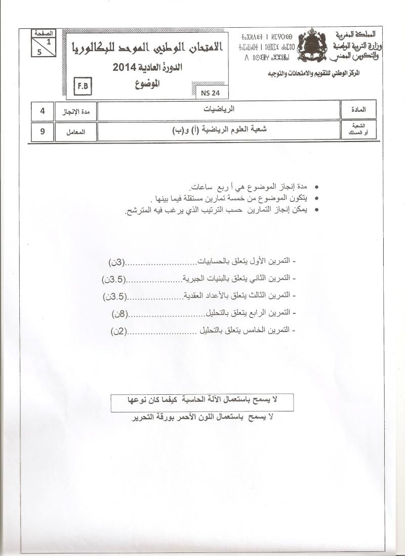 Maths Bac 2014 !! Scan_110