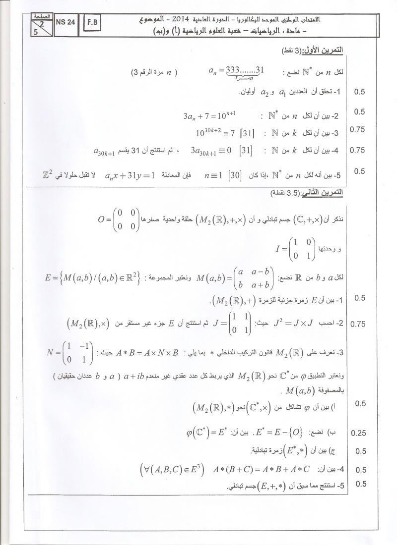 Maths Bac 2014 !! Scan_111