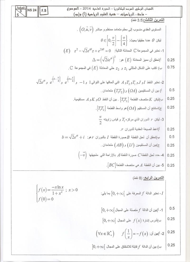 Maths Bac 2014 !! Scan_112