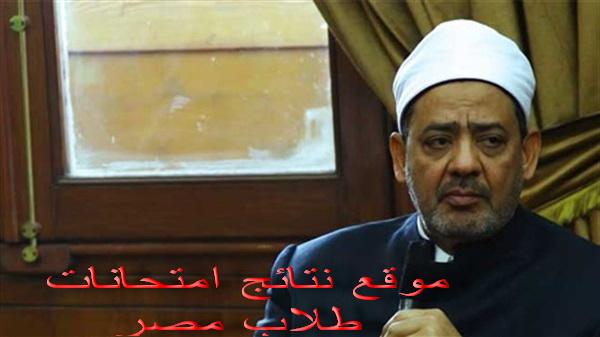 نتيجة الشهادة الاعدادية الأزهرية فى مصر 2018 موقع الأزهر التعليمى  61210