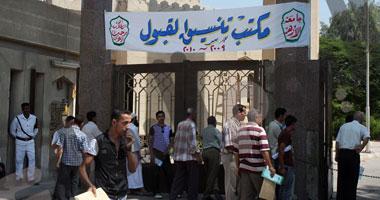 تنسيق الثانوية الأزهرية فى مصر 2015 تنسيق الكليات جامعة الأزهر  فى مصر 2015 Tansik10