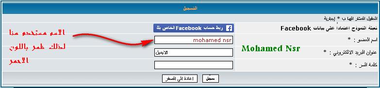 (JAVASCRIPT)كود تنبيه بأن اسم المستخدم موجود اثناء التسجيل***Mohamed Nsr Mohame10