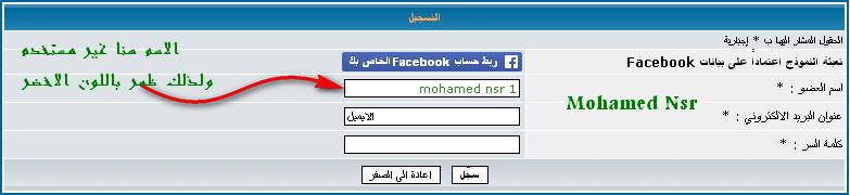 (JAVASCRIPT)كود تنبيه بأن اسم المستخدم موجود اثناء التسجيل***Mohamed Nsr Mohame11