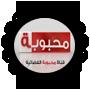 اناشيد | قناة محبوبة