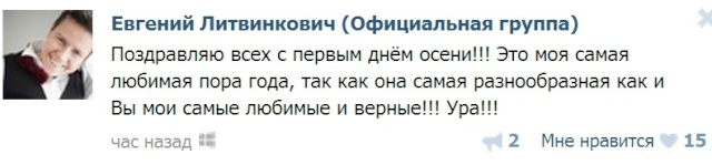 Евгений Литвинкович: Общение поклонников - Том III - Страница 5 1111112