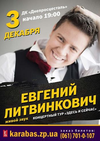 Евгений Литвинкович: Общение поклонников - Том I - Страница 63 29215810