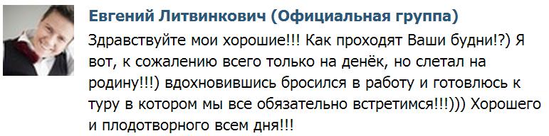 Евгений Литвинкович: Общение поклонников - Том II - Страница 63 34566710