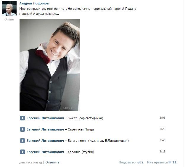 Евгений Литвинкович: Общение поклонников - Том IV - Страница 2 Ieaezz41