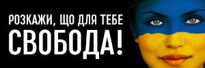 Libéralisation du régime des visas européens pour l'Ukraine Svobod10
