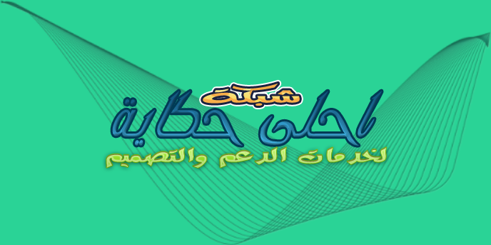 a7la-7ekaya.com