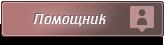 Доска обьявлений - Страница 3 0061710