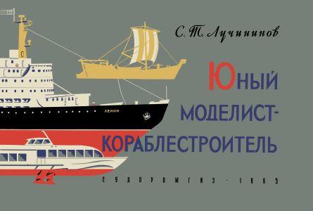 """С.Т.Лучникова """"Юный моделист-кораблестроитель"""" Cover10"""