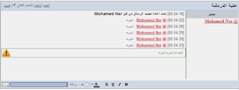 (CSS)كود وضع تنبيه هام في علبة الدردشه***Mohamed Nsr Mohame10