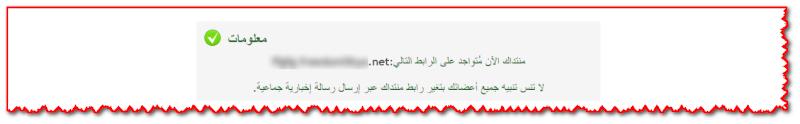 شرح تغيير عنوان المنتدى ( رابط المنتدى ) Mohame33