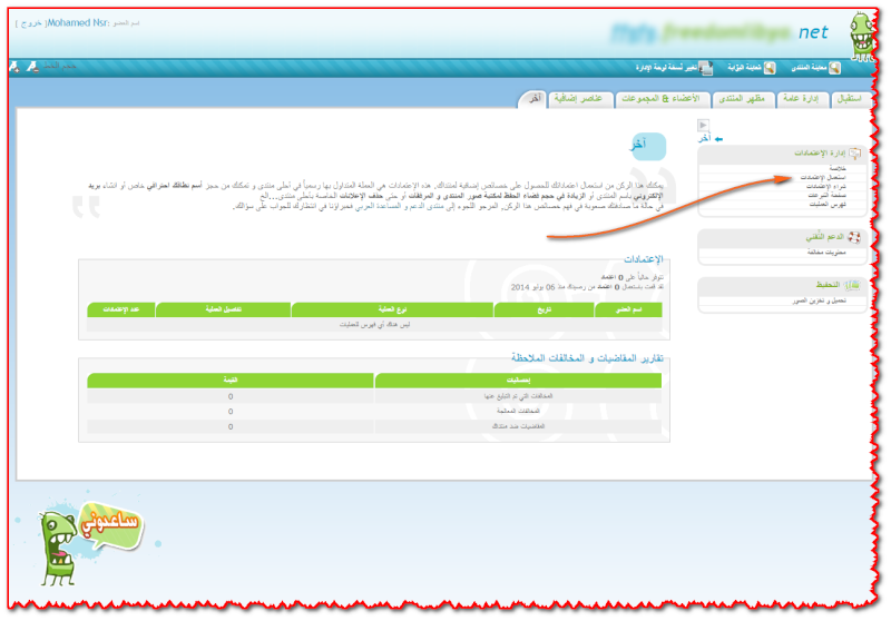 طريقة حذف الاعلانات من المنتدى Mohame34