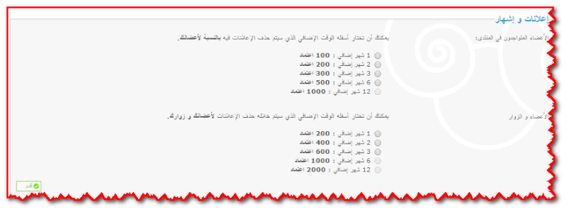 طريقة حذف الاعلانات من المنتدى Mohame36