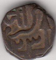 ½ PAISA de l'Etat Princier de Gwailior frappé sous Jayaji Rao Rv11