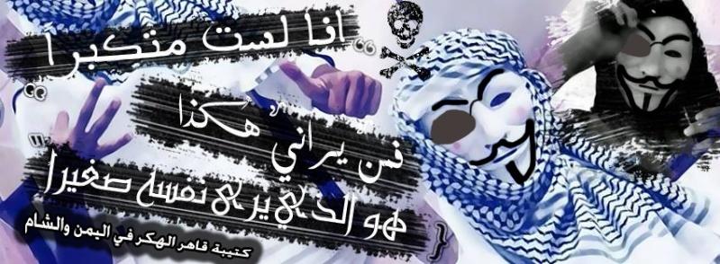 بعض شعارات كتيبة قاهر الهكر Salem12