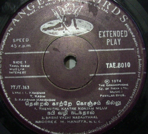 "Vinyl (""LP"" record) covers speak about IR (Pictures & Details) - Thamizh - Page 24 Aalum_10"
