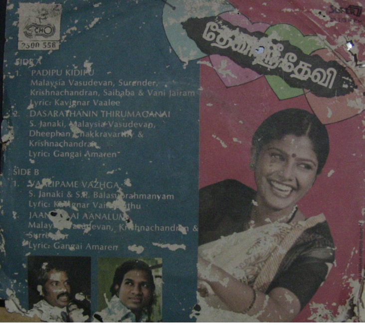 "Vinyl (""LP"" record) covers speak about IR (Pictures & Details) - Thamizh - Page 24 Devi_s10"