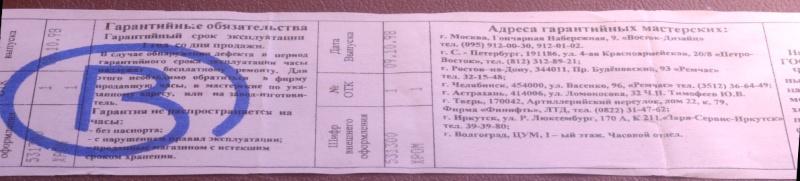 une amphibian-komandirskie post-soviétique (1998) Notice10