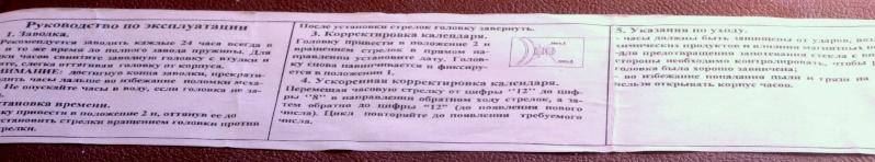 une amphibian-komandirskie post-soviétique (1998) Notice11