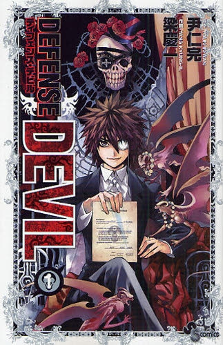[Shonen] Devil Defense Defenc10