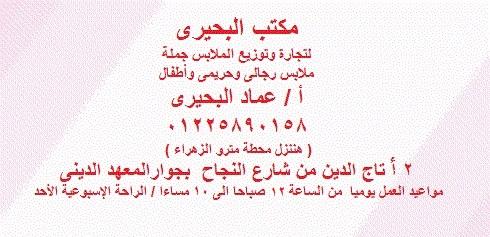 مكتب البحيرى للملابس جملة 01225890158