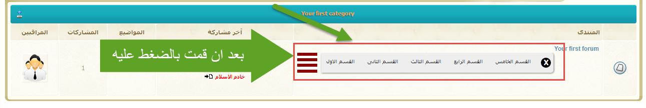 حصرى على احلى حكايه كود الاقسام الفرعيه بطريقه القائمه الاحترافيه 2014 2014-011
