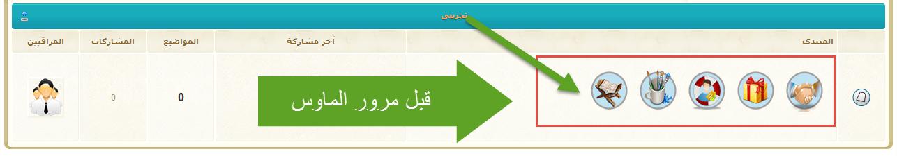 حصرى على احلى حكايه كود الاقسام الفرعيه بطريقة الانبثاق الاحترافيه 2014 - صفحة 2 2014-012
