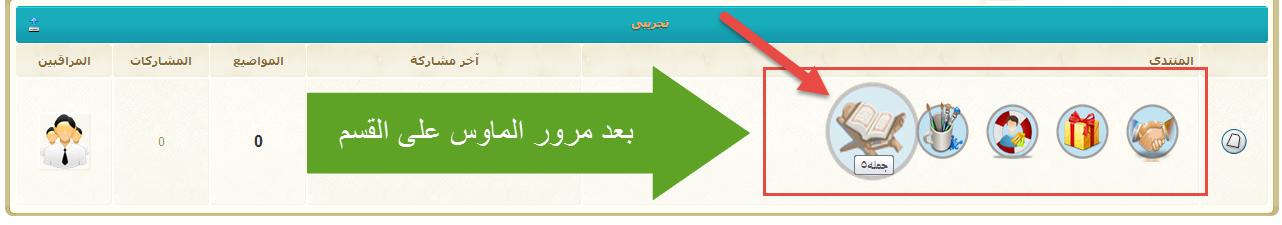 حصرى على احلى حكايه كود الاقسام الفرعيه بطريقة الانبثاق الاحترافيه 2014 - صفحة 2 2014-013