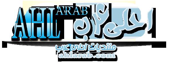 منتديات احلى عرب