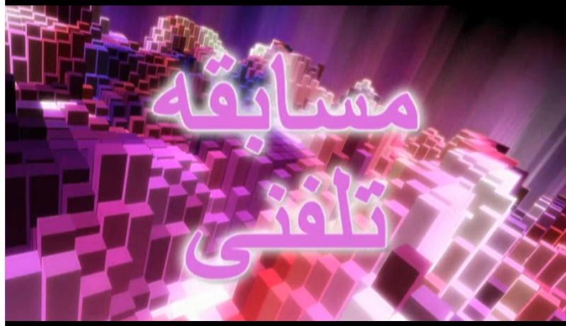 Retour de la CallTV sur TVM3 - Page 5 Teleme10