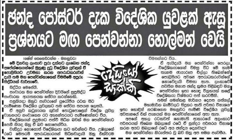 President gets 'Sellam Nagaradhipathi' to harass Dhammika! 10392410