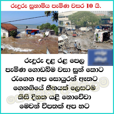 Today 10 years for Tsunami  10436010