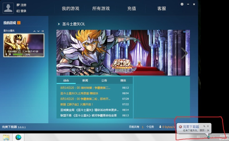 Saint Seiya Online How To Download Guide - Page 3 Error_11