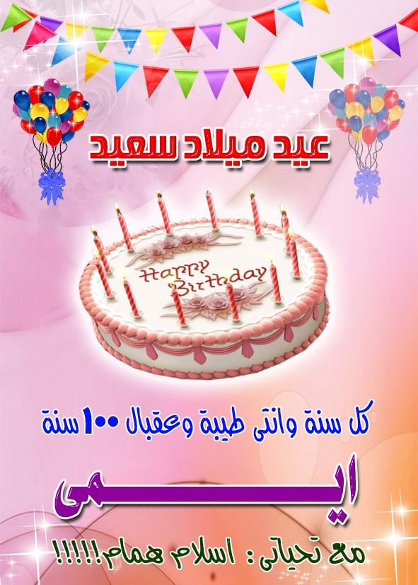 عيد ميلاد سعيد Aoa10