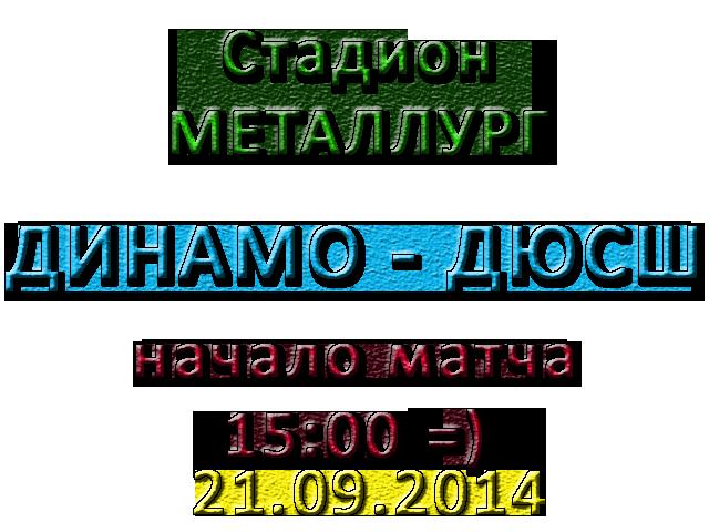 ДИНАМО-ДЮСШ продолжение турнира Ie_aez11