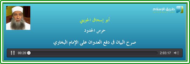 خطب ومحاضرات الشيخ أبي إسحاق الحويني موقع الربانية Captur12