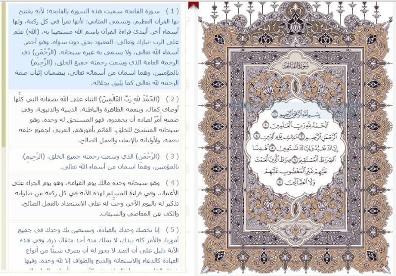 القرآن الكريم مشروع المصحف الكتروني بجامعة الملك سعود Captur13