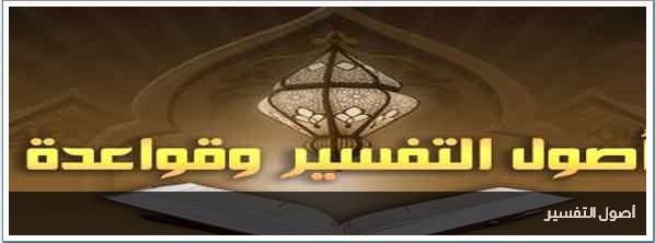 أصول التفسير لفضيلة الشيخ مصطفي العدوي | موقع الربانية Captur15