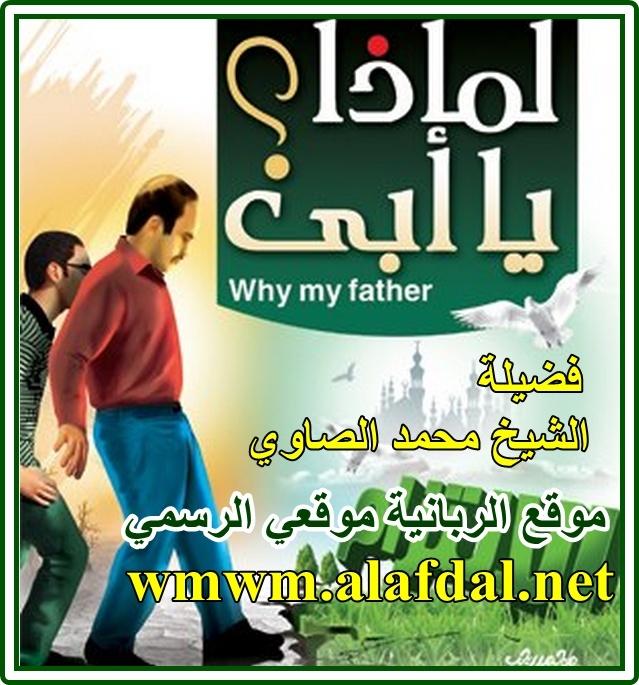 محاضرة لماذا يا أبى للشيخ محمد الصاوى لماذا يا أبي؟؟ Captur16